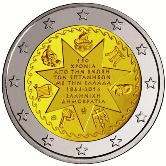 Greek Commemorative Coin 2014 - Ionian islands  union with Greece