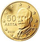 Greek 50 cent coin